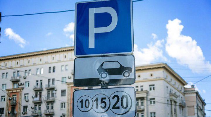Парковка до 200 рублей подорожает на 133 московских улицах