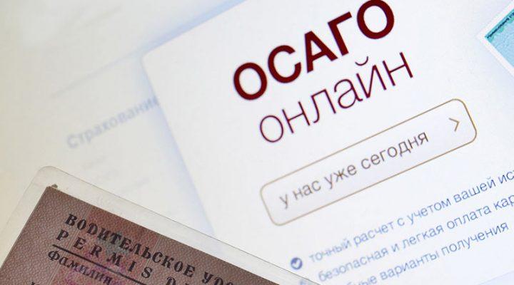 Электронное ОСАГО: автомобилистов штрафуют за отсутствие бумажного полиса